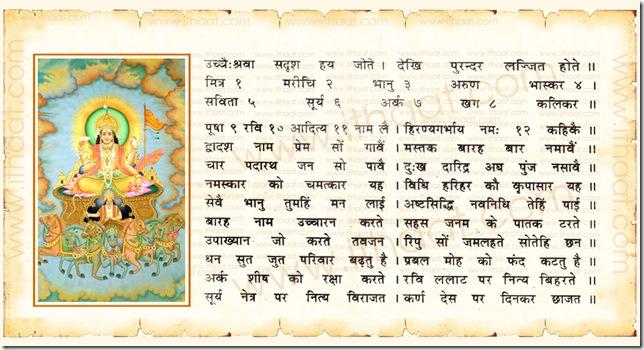 Surya_Chalisa2